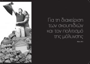 skoupidia_brosure_pdf1_-300x215