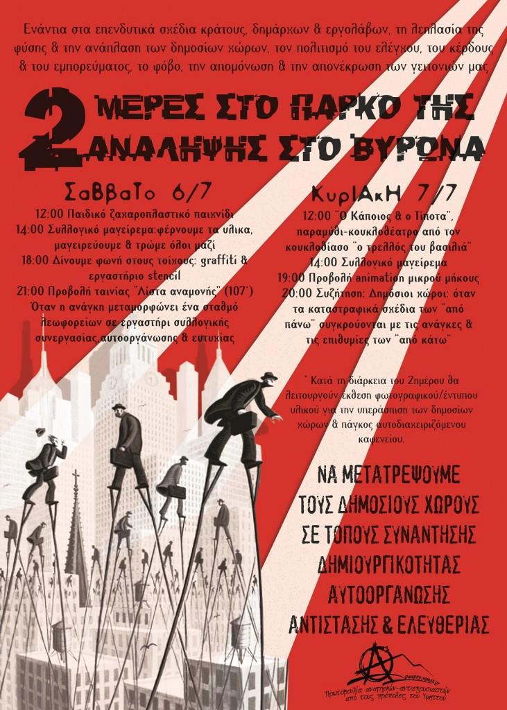 2hmero6&7-7-2013