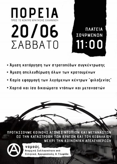πορεία κέντρο κράτησης ελληνικού