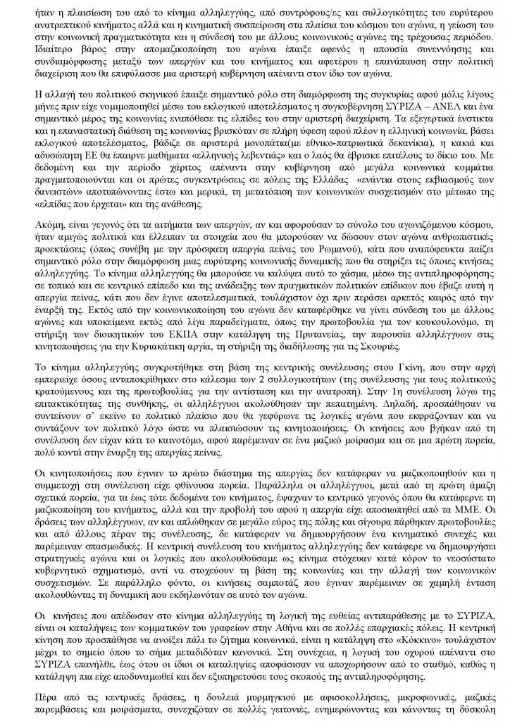 απολογισμός απεργίας πείνας_Page_5